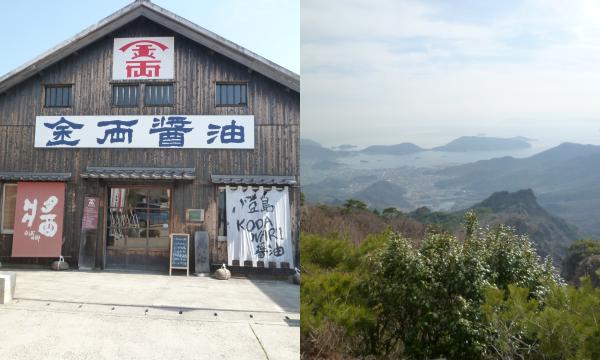 醤油屋、寒霞渓